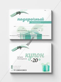 Дизайн | Купон | Сертификат | minimal design | ideas | Кладова Татьяна