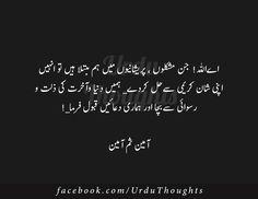 Urdu Thoughts - Dua Images - Urdu Images