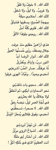 شعر ، ادب عربي ، اسلاميات