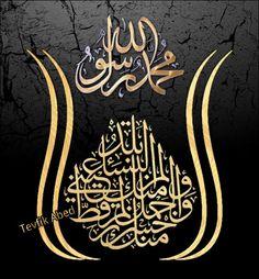 # حضرة سيدنا محمد # Islamic Art Calligraphy, Caligraphy, Islamic Patterns, Learn Islam, Arabic Art, Islam Muslim, Black Gold, Abstract Art, Wall Art
