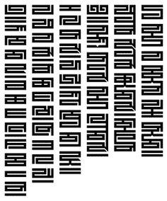 Phagspa script, compact Tibetan form.