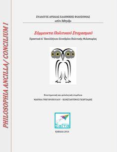 Σύμμεικτα Πολιτικού Στοχασμού, Πρακτικά Α' Πανελληνίου Συνεδρίου Πολιτικής Φιλοσοφίας, Επιστημονική και φιλολογική επιμέλεια: Μαρίνα Γρηγοροπούλου, Κωνσταντίνος Γεωργιάδης, Εκδόσεις Σαΐτα, Δεκέμβριος 2016, ISBN: 978-618-5147-90-7, Κατεβάστε το δωρεάν από τη διεύθυνση: www.saitapublications.gr/2016/12/ebook.211.html Ebook Cover, Diagram, Chart