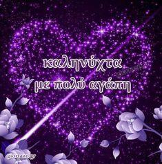 Good Night Gif, Beautiful Pink Roses, Sweet Dreams, Thats Not My, Greek, Board, Greek Language, Sign, Planks