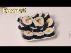 Как сделать корейский кимпаб - YouTube