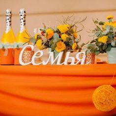яркая свадьба с совами, декор зала в оранжевом цвете, стол молодоженов