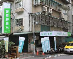 Vegan Taiwan: iVegan: Taiwan's First Vegan Supermarket