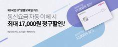 U+알뜰모바일 KB국민카드 Pop Up Banner, Web Banner, Digital Banner, Card Ui, Banner Online, Text Layout, Event Banner, Promotional Design, Event Page