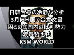 【KSM】渡邉哲也氏 日韓合意の冷静な分析 3月に米国で合意文書 困るのは国内の批判勢力
