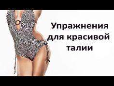 """Комплекс """"СУПЕР ТАЛИЯ"""" / Как убрать живот / Abs workout - YouTube"""