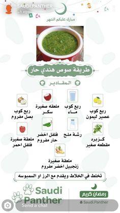 Ph Food Chart, Food Charts, Sauce Recipes, Cooking Recipes, Healthy Recipes, Healthy Food, Salad Sauce, Food Wallpaper, Cute Love Quotes