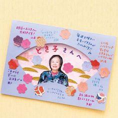 【敬老会のカード】扇形の窓カード。扇形にくり抜いた窓には、笑顔の写真。メッセージはカラフルなペンで書きましょう。利用者さんが楽しみにしている敬老会では、一人一人にお祝いのカードを贈りたいですね。心を込めた寄せ書きを、こんなカードに仕立ててはいかがでしょう。 #敬老会 #これからもお元気で #お祝い #デイ #デイサービス #9月 #秋 #介護 #手作りカード #2017_09_10月号 Diy Paper, Paper Art, Box Design, Japanese Art, Wraps, Arts And Crafts, Cards, Japan Art, Papercraft