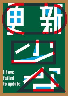 Failed to Update - Tadashi Ueda