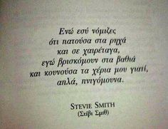 greek, quote, and greek quotes εικόνα Movie Quotes, Life Quotes, Bright Side Of Life, Greek Quotes, Just Me, Favorite Quotes, Tattoo Quotes, How To Get, Wisdom