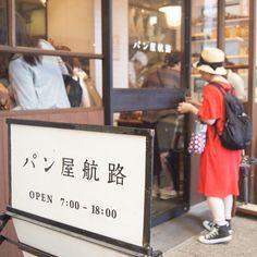 広島・尾道「パン屋航路」の魅惑の絶品パンを要チェック! - macaroni