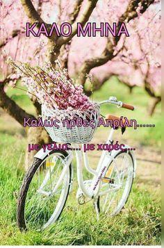 Mina, Greek Quotes, Good Morning, Motorbikes, Buen Dia, Bonjour, Good Morning Wishes