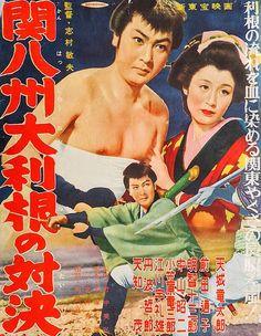 Japanese Film, Auction, Sword, Movies, Movie Posters, Films, Film Poster, Cinema, Movie