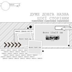 Layout Sketch | Скетч для скрап сторінки #sketch #scrapbooking #layoutsketches Find more sketches for layouts on http://www.zrobysama.com.ua/?page_id=5457 | Знайдіть більше скетчів для сторінок за адресою http://www.zrobysama.com.ua/?page_id=5457