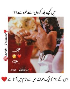 Love Quotes For Him Romantic, Love Picture Quotes, Cute Love Quotes, Love Pictures, Best Urdu Poetry Images, Love Poetry Urdu, Funny Quotes In Urdu, New Quotes, Beautiful Girl Facebook