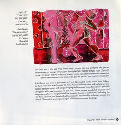 Painting Rafi Peretz The Pink Room Picture from catalog and exhibition 100 Identities Group Art Exhibition Gay Lesbian and Bisexual Association and Transgenders in Israel Draw an Israeli homosexual Art Magazin, Paint Paint, Group Art, Colorful Artwork, Pink Room, Room Pictures, Gay Art, Naive, Famous Artists