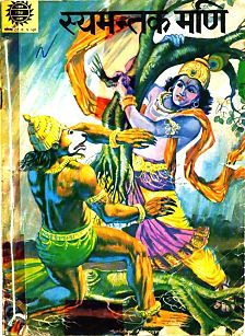 Jambavan fights with Krishna