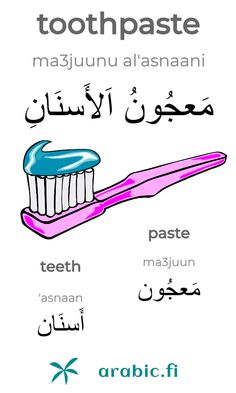 """Learning Arabic MSA (Fabienne) The Arabic word for """"toothpaste"""" is an idafa construction of the Arabic word for """"paste"""" and the Arabic word for """"teeth"""". Literally it means """"paste of the teeth"""". English Learning Books, English Writing Skills, English Language Learning, English Vocabulary, English Language Course, Modern Standard Arabic, Arabic Phrases, Arabic Lessons, Arabic Alphabet"""