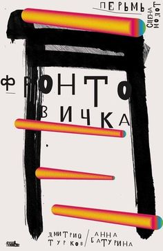 Typographic poster design by Peter Bankov Graphic Design Posters, Modern Graphic Design, Graphic Design Typography, Charles Bukowski, Typography Inspiration, Graphic Design Inspiration, Typo Poster, Typographic Poster, Illustration Arte