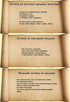 White Magic, Runes, Psychology, Interesting Facts, Psicologia