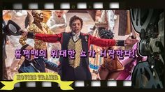 위대한 쇼맨/the greatest showman trailer (훈이삼촌)MoviesTrailer