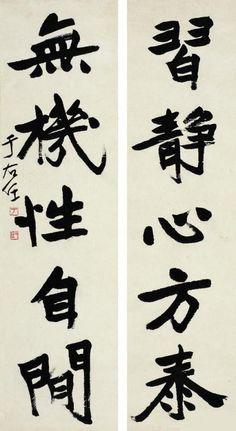 Yu Youren (1879-1964) COUPLET IN XINGSHU. 于右任 行書五言聯 題識: 習靜心方泰 無機性自閒