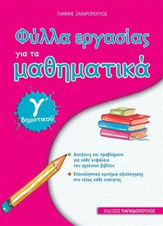 Math For Kids, Mathematics, Homework, Projects To Try, Study, Teacher, Education, School, Maths