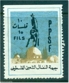 PALESTINE PPSF RESISTANCE 1OF STAMP -