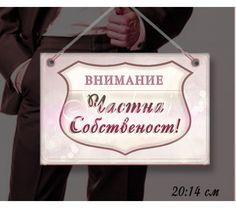 Сватбени Табели с Надпис и Цвят по Избор :: Правоъгълни табелки №Н01-4Т