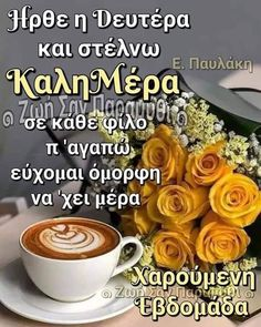 Cute Good Morning Pictures, Morning Inspirational Quotes, Happy Morning, Greek Quotes, Recipes, Food, Instagram, Decor, Decoration