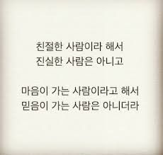 Wise Quotes, Famous Quotes, Motivational Quotes, Inspirational Quotes, Korean Text, Korean Words, Cool Words, Wise Words, Korean Quotes