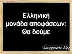 Greek Words, Stupid Funny Memes, Funny Photos, Just In Case, Lol, Humor, Dreams, Funny Pictures, Laughing So Hard