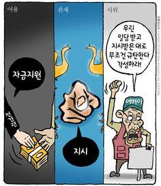 최민의 시사만평 - 어용 관제 시위 #만평