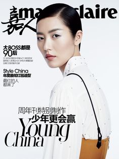 Liu Wen for Marie Claire China December 2015 cover - Louis Vuitton Resort 2016