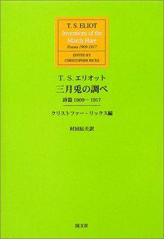 三月兔の調べ―詩篇1909~1917年   T.S. エリオット http://www.amazon.co.jp/dp/4772004998/ref=cm_sw_r_pi_dp_4QyPwb0970TA2