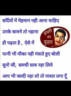 Whatsapp Emotional Status, Jokes In Hindi, Funny Jokes In Hindi