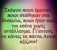 Only you from the first moment. Best Quotes, Life Quotes, Reality Of Life, One Moment, Greek Quotes, So True, True Words, Cool Words, Life Lessons