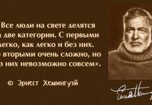 25 лучших цитат Эрнеста Хемингуэя Crete