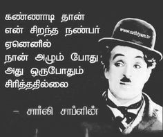Cute Quotes For Life, Mommy Quotes, Life Quotes, Qoutes, Tamil Motivational Quotes, Tamil Love Quotes, Inspirational Quotes, Situation Quotes, Legend Quotes