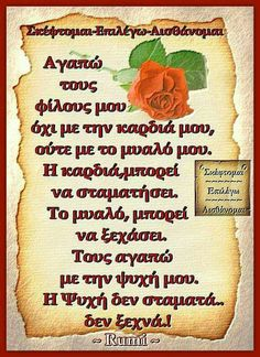 Greek Quotes, Great Words, True Words, Good Night, My Love, Nighty Night, Big Words, Good Night Wishes, Shut Up Quotes