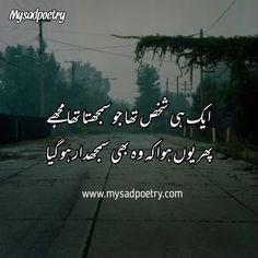 Urdu Funny Poetry, Poetry Quotes In Urdu, Best Urdu Poetry Images, Love Poetry Urdu, My Poetry, Urdu Quotes, Deep Poetry, Qoutes, Romantic Poetry In English