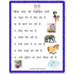 20 Verb Worksheets In Hindi Hindi worksheets for grade 3 hindi verb worksheets for class 3 kriya worksheets for grade 3 free printable hindi worksheets for grade 3 The youngsters can enjoy Number Worksheets, Math Worksheets, Alphabet Worksheets. Worksheet For Class 2, Worksheets For Grade 3, Nouns Worksheet, Hindi Worksheets, Grammar Worksheets, Number Worksheets, Letter Writing Worksheets, Reading Worksheets, English Worksheets Pdf
