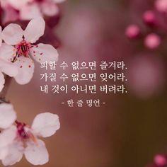 피할 수 없으면 즐겨라. 가질 수 없으면 잊어라. 내 것이 아니면 버려라. Wise Quotes, Famous Quotes, Motivational Quotes, Inspirational Quotes, Korean Writing, Language Quotes, Korean Language Learning, Korean Quotes, Learn Korean