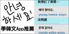 Learn Korean App