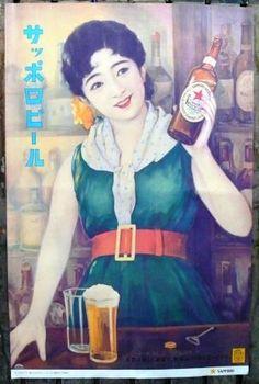 レトロポスター 2 - 団塊の青春と昭和の東京 Retro Ads, Retro Vintage, Japanese Poster, Vintage Posters, Disney Characters, Fictional Characters, Snow White, Pin Up, Graphic Design