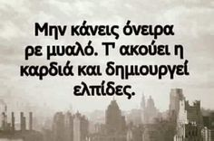 Greek Quotes, True Words, Life Lessons, Thats Not My, Life Quotes, Messages, Thoughts, Feelings, Sayings