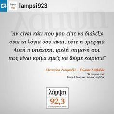 Repost from @lampsi923  #lampsi923 #eleonorazouganeli #eleonorazouganelh #zouganeli #elews